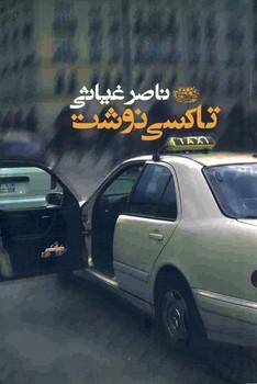 تصویر تاكسي نوشت