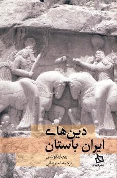 تصویر دين هاي ايران باستان