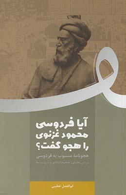 تصویر آيا فردوسي محمود غزنوي را هجو گفت؟