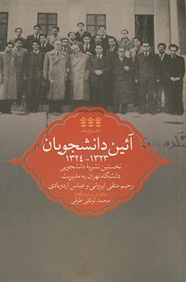 تصویر آيين دانشجويان1324-1323:نخستين نشريه دانشجويي