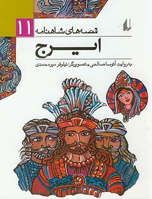 تصویر قصه هاي شاهنامه11ايرج