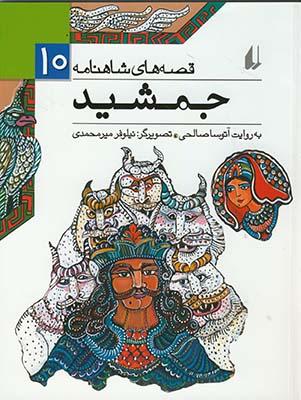 تصویر قصه هاي شاهنامه10جمشيد