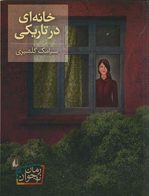تصویر خانه اي در تاريكي(رمان نوجوان)