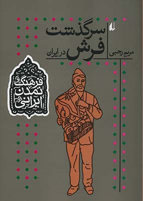 تصویر سرگذشت فرش در ايران فرهنگ وتمدن ايراني7