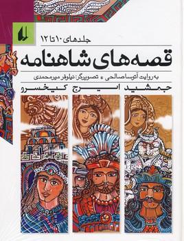 تصویر قصه هاي شاهنامه جلدهاي 10تا12زركوب
