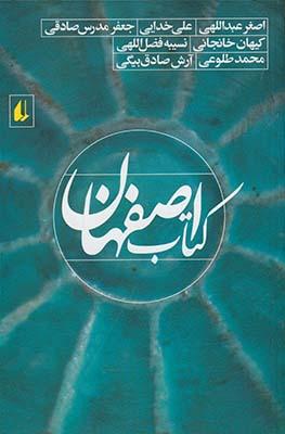 تصویر كتاب اصفهان