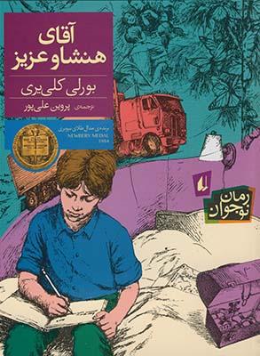 تصویر آقاي هنشاو عزيز(رمان نوجوان)