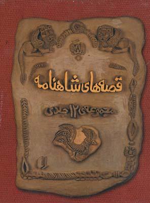 تصویر پك قصه هاي شاهنامه4جلدي