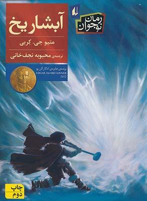 تصویر آبشار يخ(رمان نوجوان)