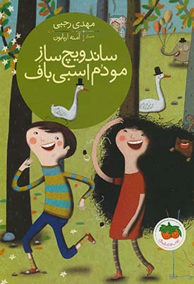 تصویر قصه هاي تصويري ساندويچ ساز مودم اسبي باف