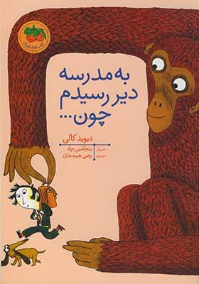 """تصویر كتاب هاي تصويري10""""به مدرسه دير رسيدم چون.."""""""