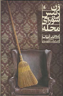تصویر زن رئيس شوراي محله