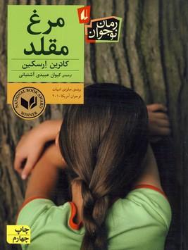 تصویر مرغ مقلد(رمان نوجوان)