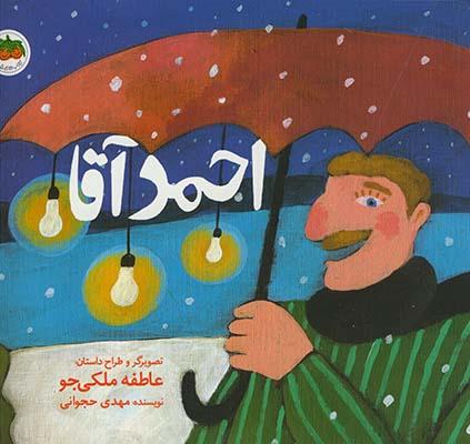 تصویر قصه هاي تصويري احمدآقا