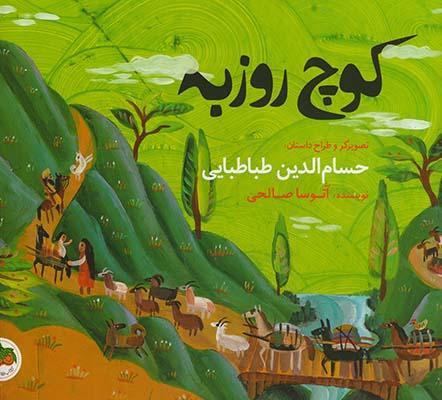 تصویر قصه هاي تصويري:كوچ روزبه