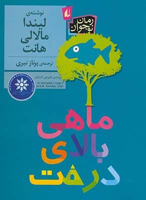 تصویر ماهي بالاي درخت(رمان نوجوان)