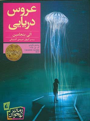 تصویر عروس دريايي(رمان نوجوان)