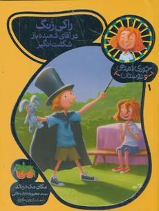 """تصویر جودي دمدمي و دوستان1""""راكي زنگ در ..."""""""