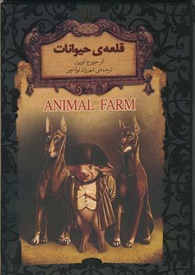 تصویر رمان هاي جاويدان جهان 25 قلعه حيوانات