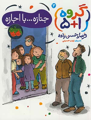 تصویر (گروه1+5)3جنازه ..با اجازه