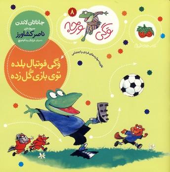 "تصویر وگي ورجه8""وگي فوتبال بلده توي بازي گل زده"