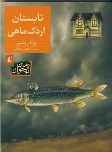 تصویر تابستان اردك ماهي(رمان نوجوان)