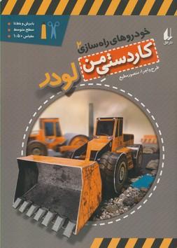 """تصویر خودروهاي راه سازي2""""لودر"""""""