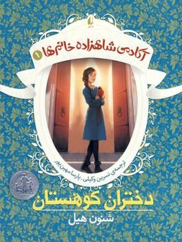 """آكادمي شاهزاده خانم ها1""""دختران كوهستان"""""""