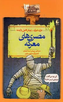 تاريخ ترسناك13 مصري هاي معركه