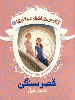 """آكادمي شاهزاده خانم ها2""""قصر سنگي"""""""