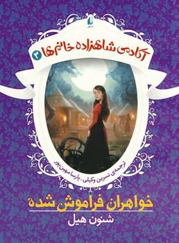 """آكادمي شاهزاده خانم ها3""""خواهران فراموش شده"""""""