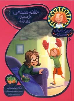 """تصویر جودي دمدمي و دوستان6""""جودي دمدمي در بدبياري روز تولد"""""""