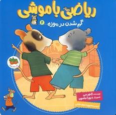 """رياضي با موشي2""""گم شدن در موزه"""""""
