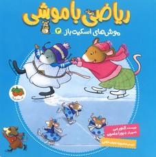 """تصویر رياضي با موشي3""""موش هاي اسكيت باز"""""""