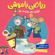 """تصویر رياضي با موشي5""""اولين روز مدرسه"""""""