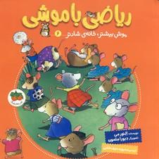 "تصویر رياضي با موشي6""موش بيشتر،خانه ي شادتر"""