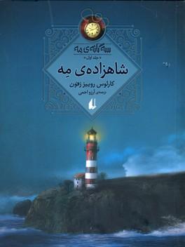"""تصویر سه گانه ي مه1""""شاهزاده ي مه"""""""