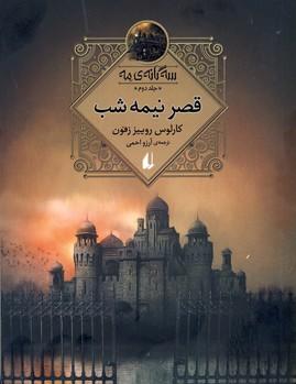 """تصویر سه گانه ي مه2""""قصر نيمه شب"""""""