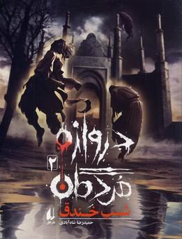 """تصویر دروازه مردگان 2*شب خندق"""""""