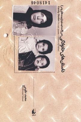 تصویر داستان هاي خانوادگي