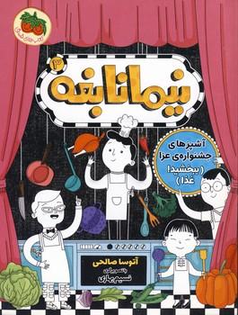 """تصویر نيما نابغه 3""""آشپزهاي جشنواره ي عزا"""""""