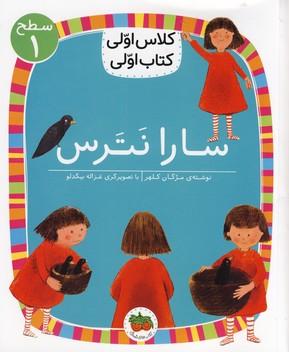 كلاس اول كتاب اولي1:سارا نترس
