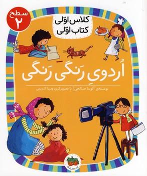 تصویر كلاس اول كتاب اولي7:اردوي رنگي رنگي