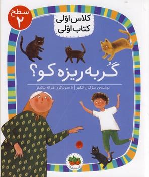 تصویر كلاس اول كتاب اولي6:گربه ريزه كو