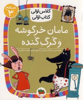 تصویر كلاس اولي كتاب اولي12:مامان خرگوشه و گرگ گنده