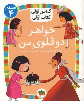 تصویر كلاس اولي كتاب اولي14:خواهر دوقلوي من