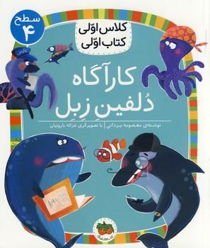 تصویر كلاس اولي كتاب اولي16:كارآگاه دلفين زبل
