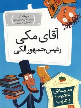 تصویر مدرسه ي عجيب غريب19(آقاي مكي رئيس جمهور الكي)