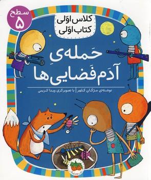 تصویر كلاس اولي كتاب اولي20:حمله ي آدم فضايي