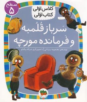 تصویر كلاس اولي كتاب اولي17:سرباز قلمبه و فرمانده مورچه